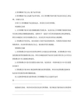 王者荣耀新手怎么玩 新手必看攻略.doc
