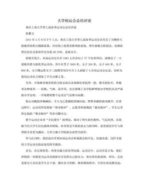 大学校运会总结评述.doc