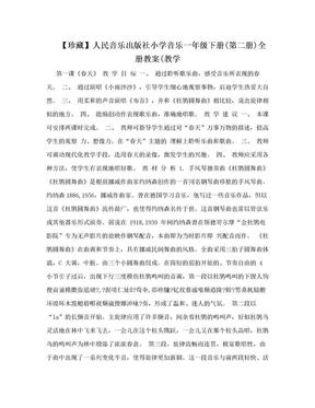 【珍藏】人民音乐出版社小学音乐一年级下册(第二册)全册教案(教学.doc