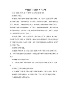《电视节目导播》考试大纲.doc