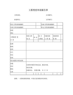 10工程变更申请报告单.doc