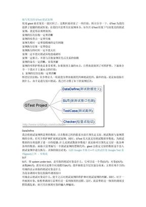 编写优美的GTest测试案例.docx