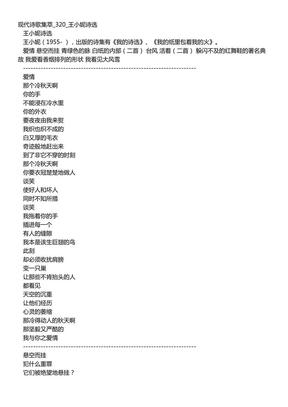 现代诗歌集萃_320_王小妮诗选.PDF