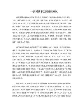 中国城市公园的改革和发展.doc