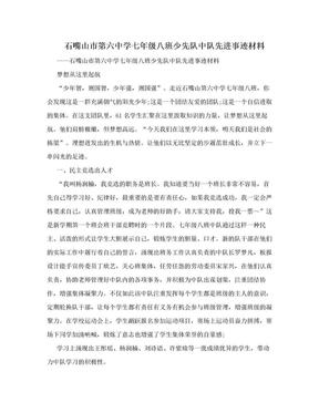 石嘴山市第六中学七年级八班少先队中队先进事迹材料.doc