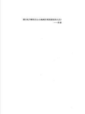 山地城市学原理.pdf
