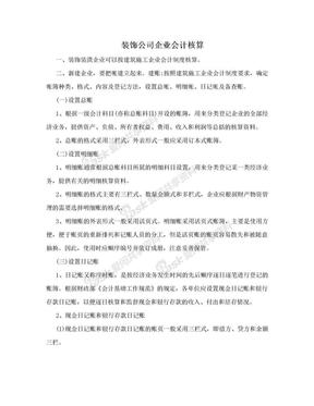 装饰公司企业会计核算.doc