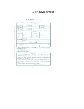基本医疗保险参保凭证.doc