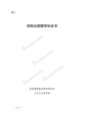资助出国留学协议书.doc