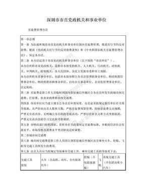 深圳市市直党政机关和事业单位差旅费管理办法.doc