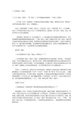 三毛的最后一封信.docx