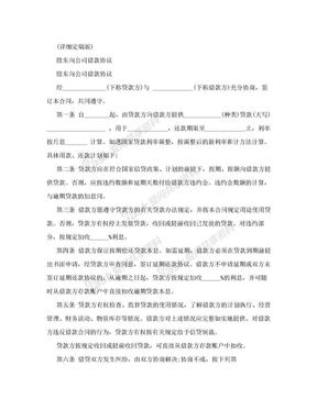 股东向公司借款协议(简约版).doc
