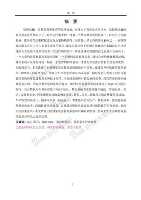 列车票务系统数据库课程设计说明书.doc
