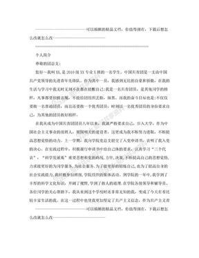 申请优秀共青团员个人简介.doc