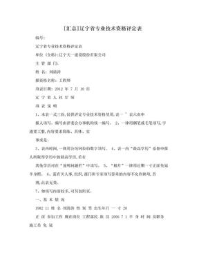 [汇总]辽宁省专业技术资格评定表.doc