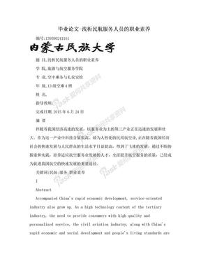 毕业论文-浅析民航服务人员的职业素养.doc