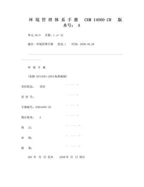环境管理体系手册(公司版).doc