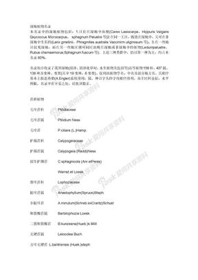 中国湿地植物名录.doc