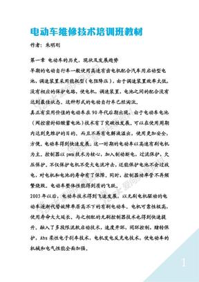 电动车维修技术培训班教材(清晰版).pdf
