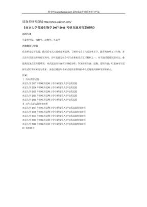 2013年南京大学普通生物学考研真题及答案.docx