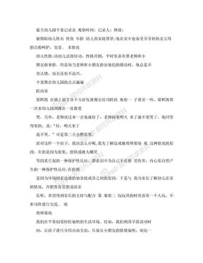 [训练]幼儿园小班个案分析.doc