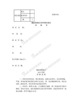 湖南省教育厅一般项目申报表模板.doc