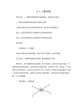最新人教版七年级数学下册全册教案.doc
