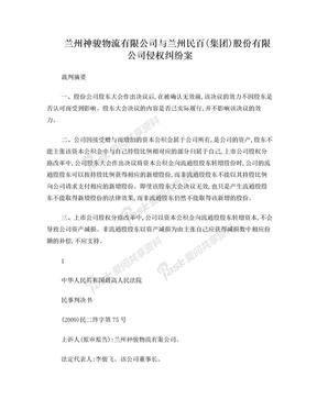 兰州神骏物流有限公司与兰州民百(集团)股份有限公司侵权纠纷案.doc