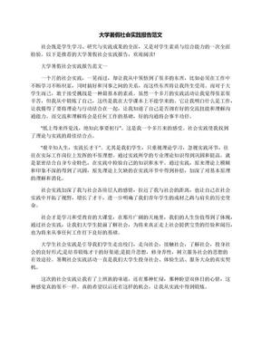 大学暑假社会实践报告范文.docx