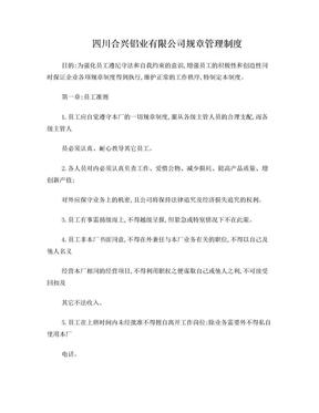 四川合兴铝业有限公司规章管理制度.doc