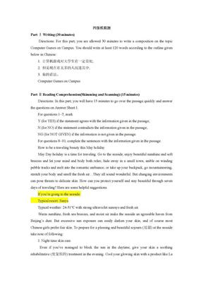 四级模拟题及答案(1).doc