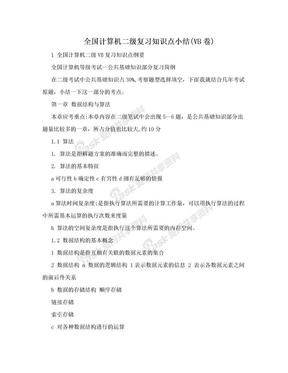 全国计算机二级复习知识点小结(VB卷).doc