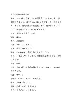 东京爱情故事.doc