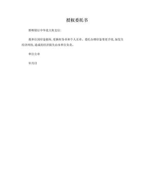 变更印鉴授权书.doc