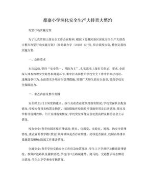 都寨小学    深化安全生产大排查大整治攻坚行动实施方案.doc