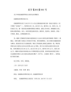 关于申请信德翡翠湾业主委员会经费报告.doc