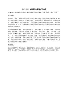 2017-2023年中国术中神经监护仪市场.docx