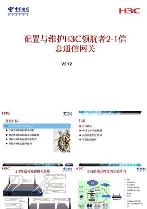 99 华三商务领航2-1信息通信网关配置与维护v2.12.ppt