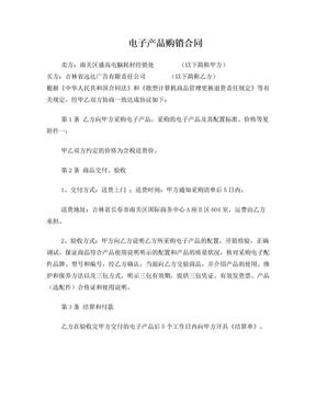 电子产品购销合同-广告.doc