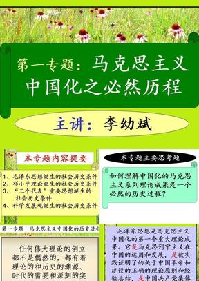 第一专题:马克思主义中国化之必然历程.ppt
