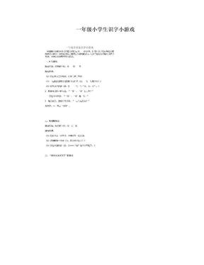 一年级小学生识字小游戏.doc