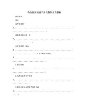 微信使用说明手册完整版免费教程.doc