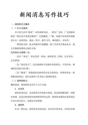 新闻消息写作技巧.doc