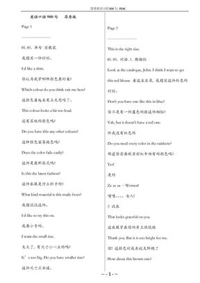 昂秀英语口语900句.doc