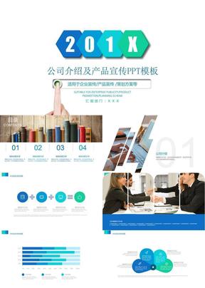 大气蓝绿风公司介绍及产品宣传模板