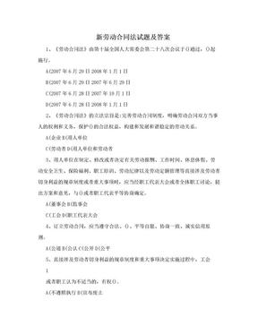新劳动合同法试题及答案.doc
