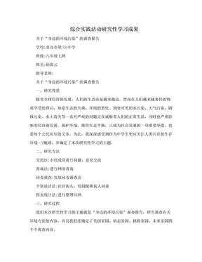 综合实践活动研究性学习成果.doc