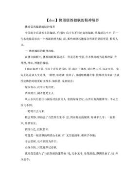 【doc】佛道儒教楹联的精神境界.doc