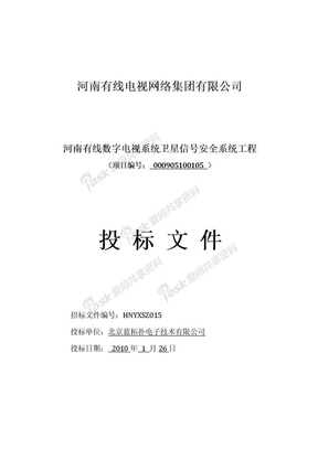 项目投标书模板.doc