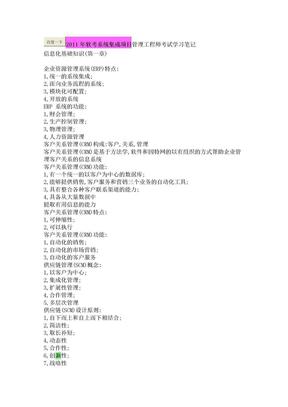 2011年软考系统集成项目管理工程师考试学习笔记.docx